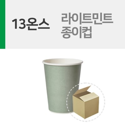 VAN CRAFT 라이트민트 13온스 종이컵 1박스(1,000개)_(1007993)