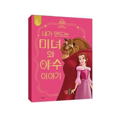 디즈니 내가 만드는 미녀와 야수 이야기 병풍책