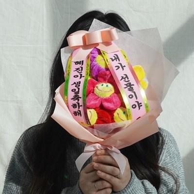 인형 꽃다발 + 인간 화환 [갓샵 스마일꽃인형 졸업식 꽃 생일꽃다발]