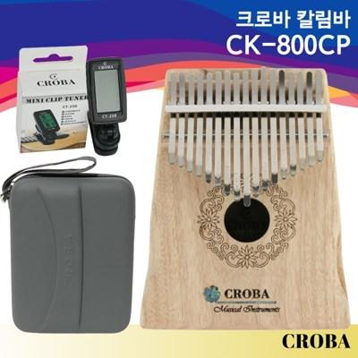 크로바 캄포 칼림바 CK-800CP 17음 각인무료 하드케이스 튜너기