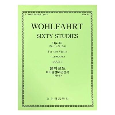 (전시상품)  볼파르트 바이올린 60 연습곡(제 1권)