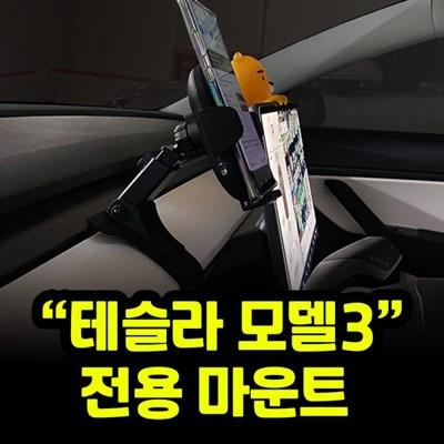 [ISTORY] 아이스토리 테슬라 모델3 전용 대쉬보드 거치대