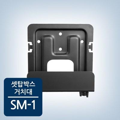 [카멜마운트] 셋톱박스 거치대 SM-1