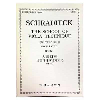 (전시상품)시라디크 비올라테크닉지도곡 (제 1권)