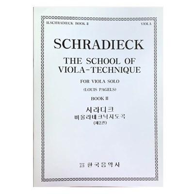 (전시상품) 시라디크 비올라테크닉지도곡 (제 2권)