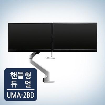 [고든] 핸들 타입 듀얼 모니터암 UMA-2BD