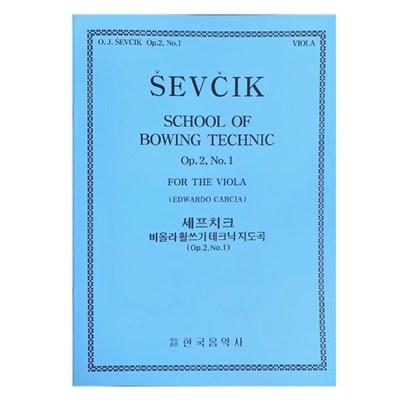 세프치크 비올라 활쓰기 테크닉 지도곡(Op.2, No.1)