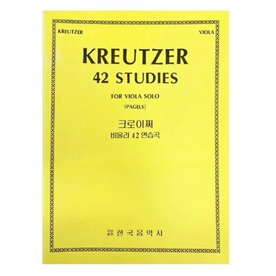 크로이쩌 비올라 42 연습곡