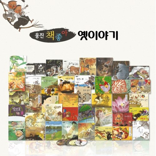 [웅진책좋아] 옛이야기 전래동화 (총 52종)