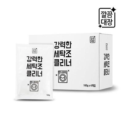 깔끔대장 강력한 세탁조클리너 1세트 (160g*4개입)