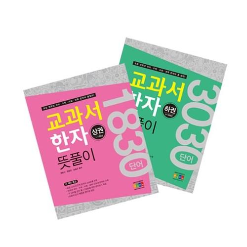 [아이한자] 교과서 한자 뜻풀이 상권+ 하권(2권)