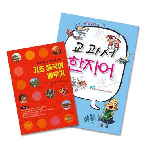 [아이한자] 교과서 한자어+ 기초 중국어 배우기