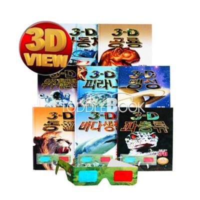 [오로라북스] 살아움직이는 놀라운 3D의 세계_8권