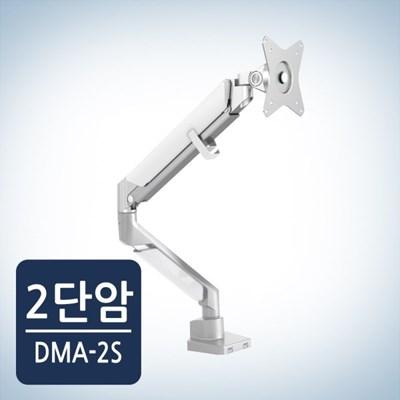 [고든] 2020신형 프리미엄 싱글 모니터암 DMA-2S(실버)