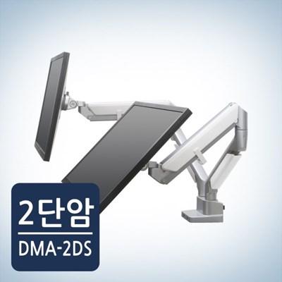 [고든] 2020신형 프리미엄 듀얼 모니터암 DMA-2DS(실버)