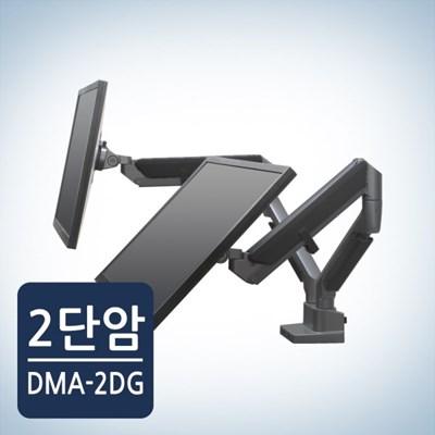 [고든] 2020신형 프리미엄 듀얼 모니터암 DMA-2DG(그레이)