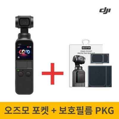 DJI 오즈모 포켓+보호필름 세트/미니짐벌/MS_(1902663)