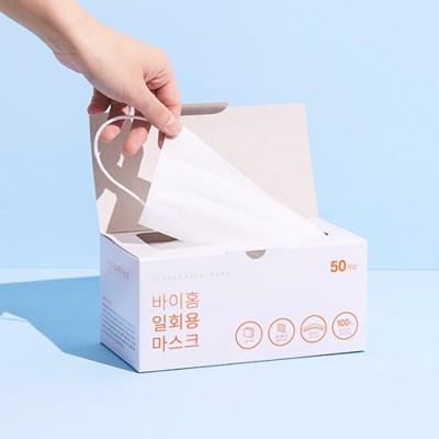 [바이홈] 국산 3중구조 MB필터 마스크 50매입