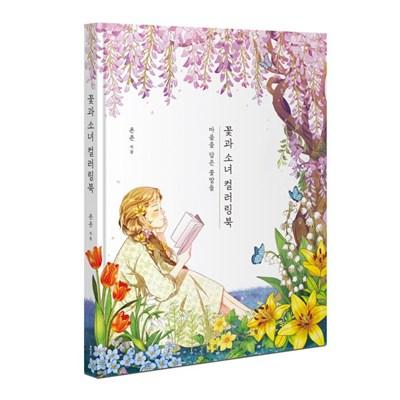 꽃과 소녀 컬러링북