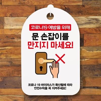 코로나 예방 마스크 손소독제 안내판_문손잡이 만지지_(1222092)