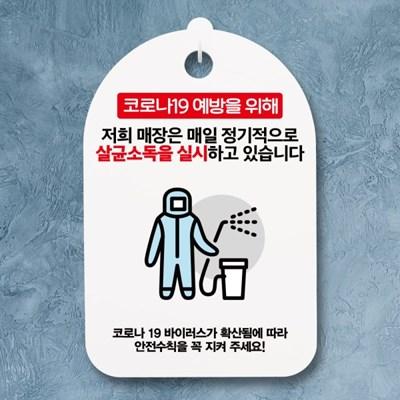 코로나 예방 마스크 손소독제 안내판_살균소독실시_(1222090)