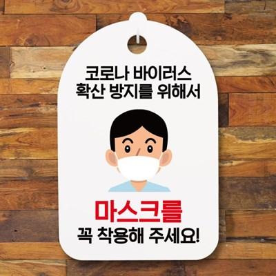 코로나 예방 마스크 손소독제 안내판_성인남자 마스크_(1222089)
