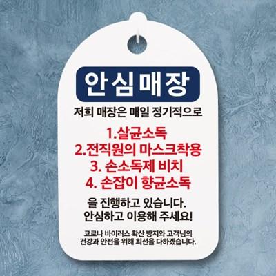코로나 예방 마스크 손소독제 안내판_안심매장 4가지_(1222083)