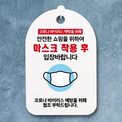 코로나 예방 마스크 손소독제 안내판_안전한 쇼핑 마스_(1222082)