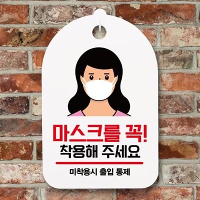 코로나 예방 마스크 손소독제 안내판_여자 마스크 꼭 착_(1222077)