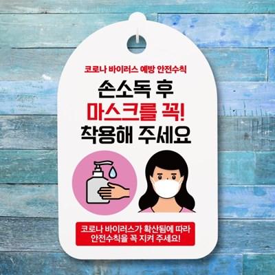 코로나 예방 마스크 손소독제 안내판_여자 손소독 마스_(1222075)