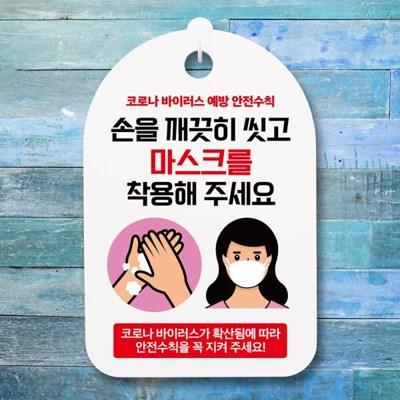 코로나 예방 마스크 손소독제 안내판_여자 손씻고 마스_(1222074)
