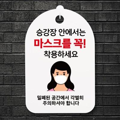 코로나 예방 마스크 손소독제 안내판_여자 승강장 마스_(1222073)