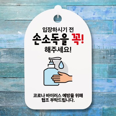 코로나 예방 마스크 손소독제 안내판_입장전 손소독_(1222067)