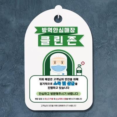 코로나 예방 마스크 손소독제 안내판_방역안심매장 소독_(1222058)
