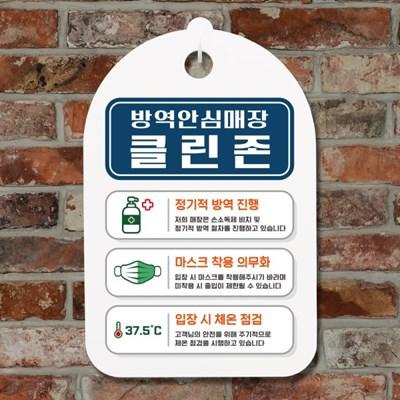 코로나 예방 마스크 손소독제 안내판_방역안심매장 안전_(1222057)
