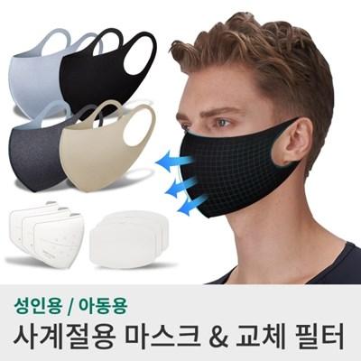 필터교체형 여름 항균 패션 쿨마스크/비말 차단 국산