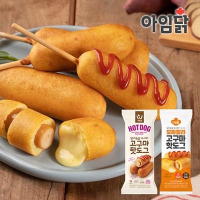 [아임닭] 닭가슴살 고구마 핫도그 2종 골라담기