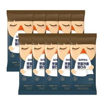 크리넥스 콧물전용 물티슈 20매 10팩