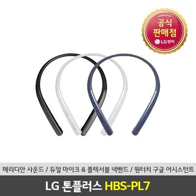 LG HBS-PL7 블루투스이어폰 톤플러스