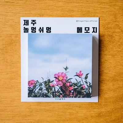 [손끝에서] 제주 놀멍쉬멍 떡메모지_동백꽃