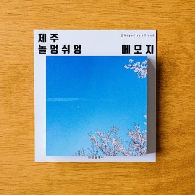 [손끝에서] 제주 놀멍쉬멍 떡메모지_벚꽃과달