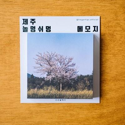 [손끝에서] 제주 놀멍쉬멍 떡메모지_벚꽃나무