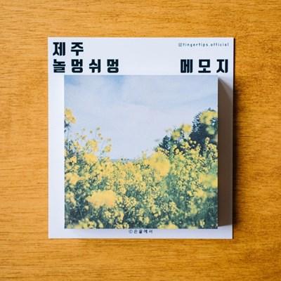 [손끝에서] 제주 놀멍쉬멍 떡메모지_유채동산