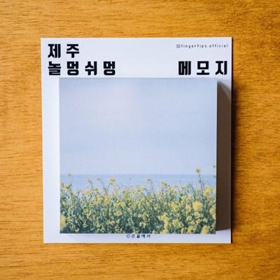 [손끝에서] 제주 놀멍쉬멍 떡메모지_유채바다