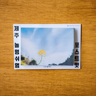 [손끝에서] 제주 놀멍쉬멍 포스트잇_유채한송이