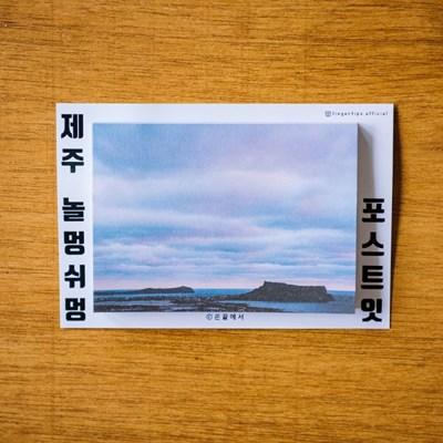 [손끝에서] 제주 놀멍쉬멍 포스트잇_대수산봉