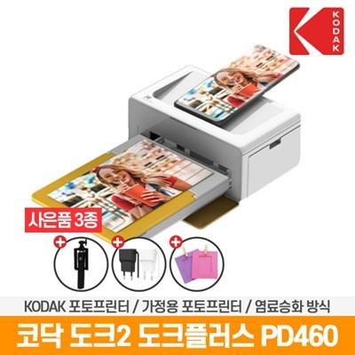 코닥 가정용 포토프린터 도크2 PD460 옐로우