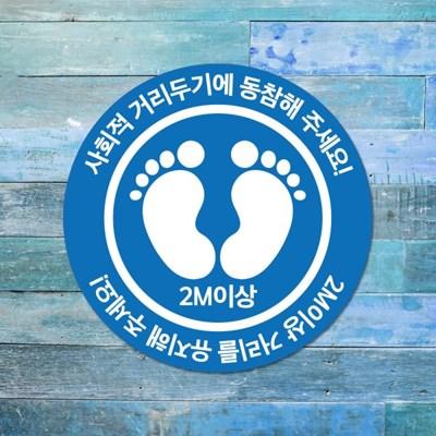 코로나 바닥스티커_005_원형 블루 귀요미 발바닥_(1233850)