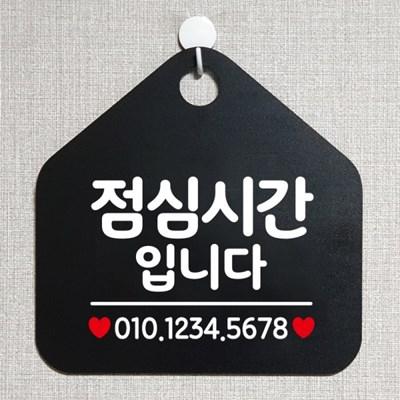 잠시외출중 휴무 화장실 오픈 팻말 안내표지판 제작 344_(1153072)