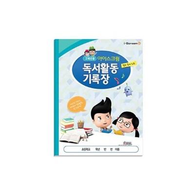 독서활동기록장(고학년용)